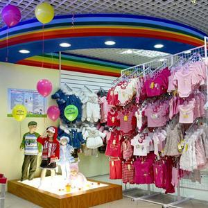 Детские магазины Гари
